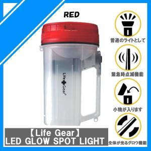 LED グロースポットライト レッド (LED Glow Spot Light) LG306 懐中電灯 非常用ハンディライト 防水|fukuspo