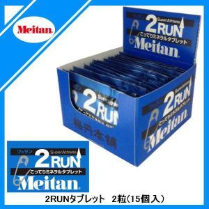 梅丹本舗 梅丹(Meitan) 2RUN(ツゥラン)こってりミネラルタブレット 2粒×15袋 3180-5612(meitan-5612)|fukuspo