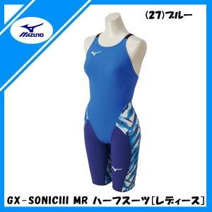 ミズノ(Mizuno) GX・SONIC III (MR) ハーフスーツ N2MG6202 27 ブルー レディス競泳水着(n2mg6202-b)|fukuspo