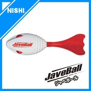 ニシスポーツ(NISHI) ジャベボール javeball NT5201 ジャベリックボール(nt5201)|fukuspo
