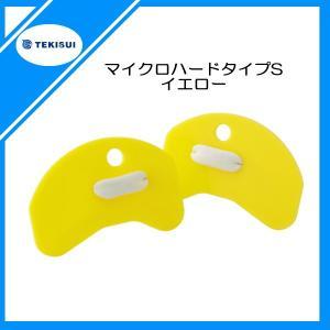 テキスイ(TEKISUI) お取り寄せ品 マイクロパドル  マイクロハードタイプS イエロー TP1 水泳 トレーニンググッズ(p0001)|fukuspo