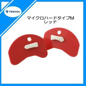 テキスイ(TEKISUI) お取り寄せ品 マイクロパドル マイクロハードタイプM TP2 レッド 水泳 トレーニンググッズ(p0002)|fukuspo