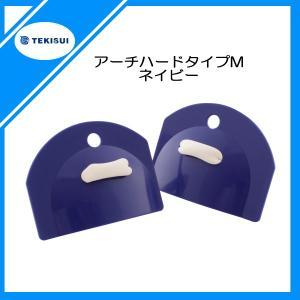 テキスイ(TEKISUI) お取り寄せ品 アーチパドル アーチハードタイプM TP6 ネイビー 水泳 トレーニンググッズ(p0006)|fukuspo