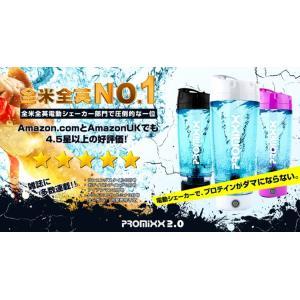 プロミックス(promixx) プロテイン 電動シェーカー promixx 多機能シェーカー プロテイン スムージー 青汁(promixx) fukuspo 02