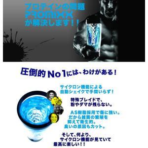 プロミックス(promixx) プロテイン 電動シェーカー promixx 多機能シェーカー プロテイン スムージー 青汁(promixx) fukuspo 04