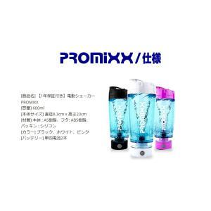 プロミックス(promixx) プロテイン 電動シェーカー promixx 多機能シェーカー プロテイン スムージー 青汁(promixx) fukuspo 05