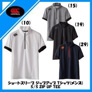 カンタベリー (CANTERBURY) メール便送料無料 ラグビー ショートスリーブ ジップアップ Tシャツ RP37033 S/S ZIP UP TEE メンズ 半袖Tシャツ 機能Tシャツ(rp3703 fukuspo