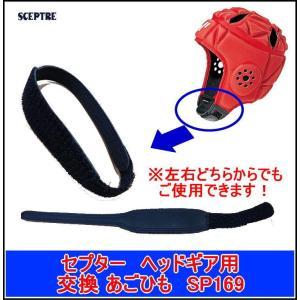 セプター(sceptre) ラグビー ヘッドギア 交換用あごひも SP-169