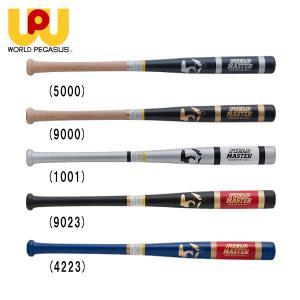 ワールドペガサス(Worldpegasus) 硬式 木製 極太 グリップ トレーニング バット 実打可能 WBKWBTB9 made in JAPAN 野球 体幹(wbkwbtb9) fukuspo