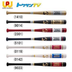 ワールドペガサス(Worldpegasus) 限定 トクサンTVコラボ 硬式 木製 極太トレーニング バット 実打可能 WBKWTTV9 made in JAPAN(wbkwttv9) fukuspo