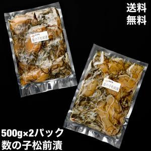 松前漬 数の子 訳あり 1kg(500g×2) 送料無料 数の子たっぷり 北海道加工