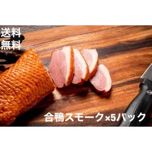 約1kg 合鴨 スモーク 5パック 送料無料 鴨肉 鴨ロース  鴨燻製  燻製   おつまみ オードブル