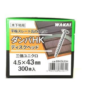 ワカイ ダンバHK ディスクヘッド 4.5x43mm 平板スレート瓦改修用ねじ 木下地用|fukusyou-garden