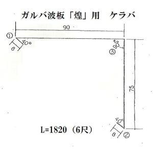 ガルバカラー波板 煌(きらめき)用ケラバ 6尺 屋根水切役物|fukusyou-garden