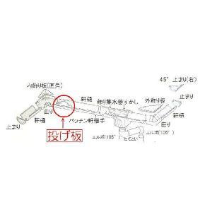 投げ板 105・120用(唐草柄) パナソニック雨樋部品 軒系列部材 fukusyou-garden 03