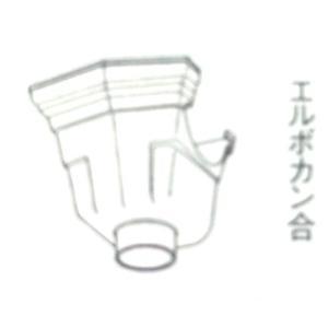 新集水器 75x45 しんちゃ エルボカン合 パナソニック雨樋部品 軒系列部材 fukusyou-garden