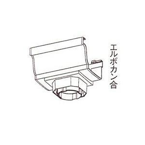 シビルスケアPC50 F型集水器xPC30・S30・60 パナソニック雨とい部品  fukusyou-garden