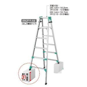 ハセガワ アルミはしご兼用(脚部伸縮式)脚立 RYZ1.0−18 fukusyou-garden