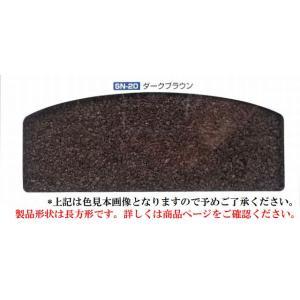 マルエスシングル SN−20 ダークブラウン 20枚入り 地震に強いアスファルトシングル 日新工業...