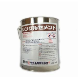 シングルセメント 3kg缶  日新工業...