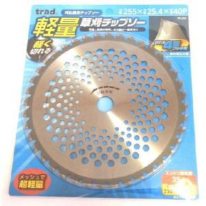 軽量 草刈チップソー 外径255x刃数40P 刈払機用チップソー 草刈り機 刃|fukusyou-garden