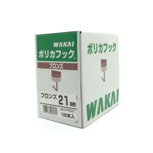 ポリカフック ブロンズ 21mm 100本入り WAKAI ワカイ|fukusyou-garden