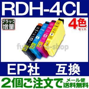 エプソン プリンター インク RDH-4CL 4色セット  互換インクカートリッジ ICチップ付 RDH-BK-L RDH-C RDH-M RDH-Y PX-048A PX-049A|fukutama