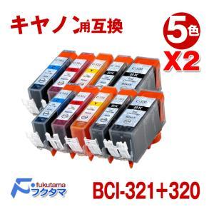 Canon(キャノン) BCI-321+320/5MP対応 5色セットX2set(計10本) セット 互換インクカートリッジ ICチップ付き fukutama