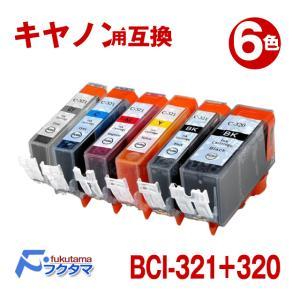 Canon(キャノン) BCI-321+320/6MP対応 6色セット 互換インクカートリッジ ICチップ付き fukutama