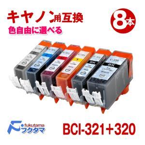 Canon(キャノン) BCI-321+320/5MP対応 カラー選択可 8本セット 互換インクカートリッジ ICチップ付き fukutama