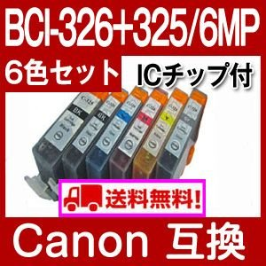 Canon キャノン BCI-326+325/6MP 対応 ICチップ付き 6色セット 互換インクカートリッジ|fukutama