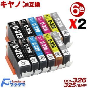 BCI-326+325/6MP キャノン Canon  6色セットX2set(計12本) 互換インクカートリッジ ICチップ付き|fukutama