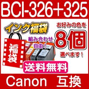 インク福袋 互換インク BCI-326+325 キャノン C...