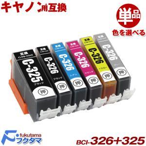 BCI-326+325 キャノン 単品 ICチップ付き カラー選択自由 互換インクカートリッジ bci326  bci325|fukutama