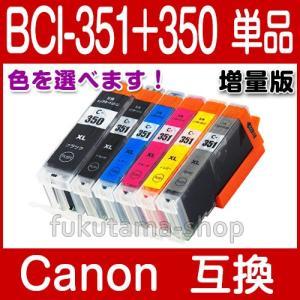キヤノン インク 351 BCI-351XL+350XL 単...