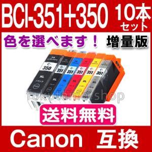 キヤノン プリンターインク BCI-351XL BCI-350XL 増量 10本セット 色選べる B...