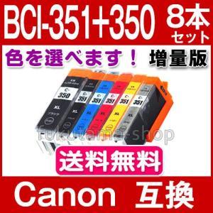 キャノン Canon BCI-351XL+350XL シリーズ8本セット 互換インクカートリッジ ICチップ付き 増量 BCI-351 BCI351