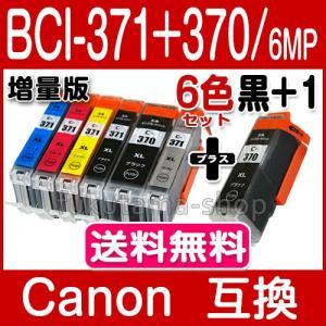 キヤノン インク 371 BCI-371XL+370XL/6...