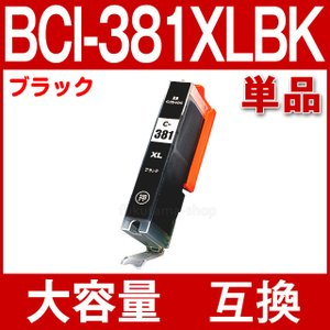 純正同様にお使いいただける キヤノン BCI-381XLBK 単品 染料 大容量 の互換インクカート...