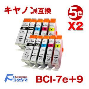Canon キャノン  BCI-7e+9/5MP対応 5色セットX2set(計10本) BCI-7e+9系 互換インクカートリッジICチップ付き|fukutama