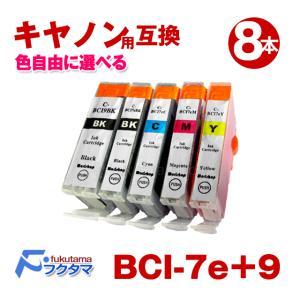 メール便送料無料 Canon キャノン  BCI-7e+9/5MP対応 BCI-7e+9系 カラー選択可 8本自由選択 互換インクカートリッジICチップ付き|fukutama