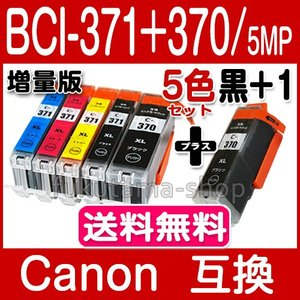 キヤノン プリンターインク 371 BCI-371XL+370XL/5MP 5色セット+黒1本 BC...