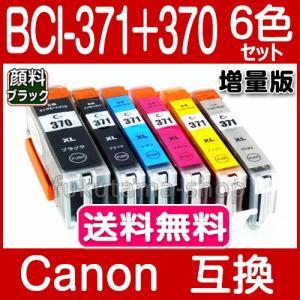 キヤノン インク 371 BCI-371XL+370XL/6MP Canon 6色セット 互換インク...