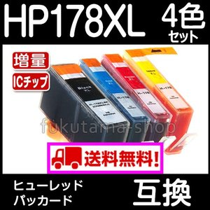 プリンターインク  HP178XL 4色セット 互換インクカートリッジ 増量 HP178XL ICチップ付き 4色マルチパック|fukutama