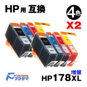 プリンターインク  HP178XL 4色セットX2 互換インクカートリッジ 増量 HP178XL ICチップ付き 4色マルチパックX2|fukutama