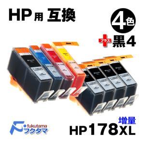 プリンターインク  HP178XL 互換インクカートリッジ 増量 HP178XL 4色セット+4本黒 HP178XLBK ICチップ付き 4色マルチパック|fukutama