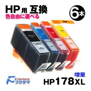 プリンターインク  HP178XL 互換インクカートリッジ 増量 HP178XL 6本セット 色選択自由 ICチップ付き 6本マルチパック|fukutama