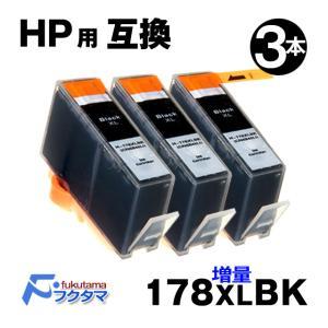 HP178XLBK ブラック 単品 3本セット ICチップ付き 互換インクインクカートリッジ 増量 残量表示機能付|fukutama
