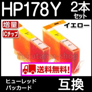 HP178XLY イエロー 単品 2本セット ICチップ付き 互換インクインクカートリッジ 増量 残量表示機能付 HP178|fukutama