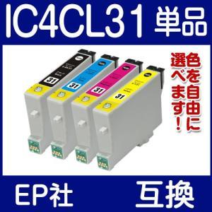 EPSON エプソン IC4CL31 互換インク単品、選択自由IC31系 ICBK31 ICC31 ICM31 ICY31|fukutama